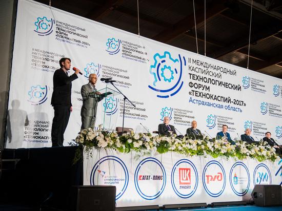 В Астрахани прошел II Международный форум «Технокаспий-2017» фото
