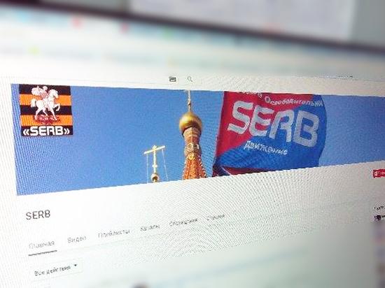 Чем прославилось движение SERB: моча, фекалии, нападение на Навального