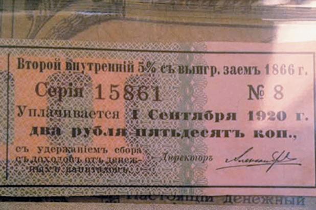 Кировский юрист потребовал от Минфина заплатить по царским облигациям