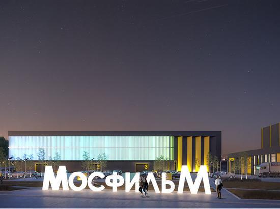 Москомархитектура одобрила проект нового производственно-культурного центра «Мосфильм»
