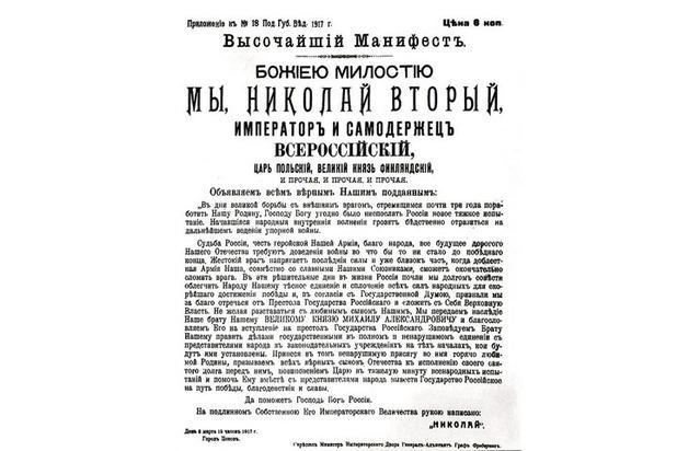 В 1917 году Февральской и Октябрьской революций не было