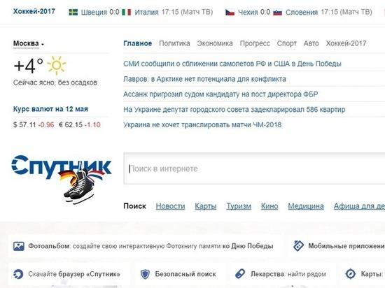 СМИ: «Ростелеком» признал провал поисковика «Спутник»