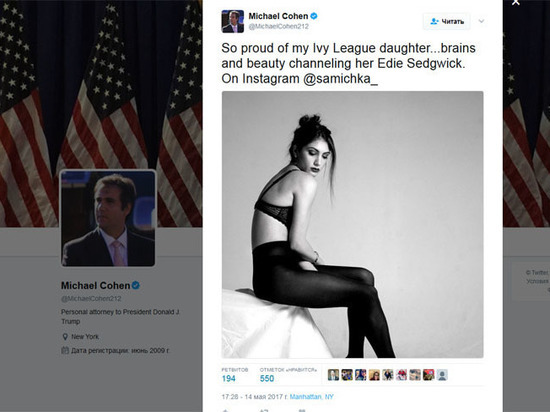 """Мерзкий извращенец"": эротическое фото дочери адвоката Трампа возмутило американцев"