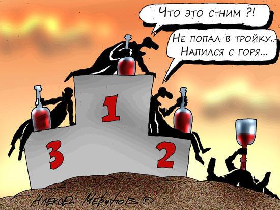 Минпромторг вернет Россию в тройку самых пьющих стран мира