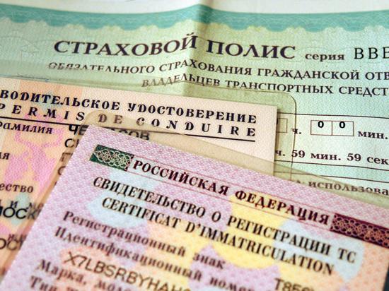 Россияне смогут вернуть деньги за уже купленный полис каско