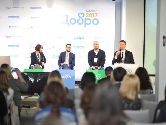 Конференция «ДОБРО-2017» объединила НКО, бизнес и власть
