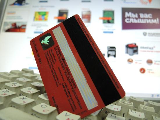Хакеры нашли новый способ воровства денег с банковских карт
