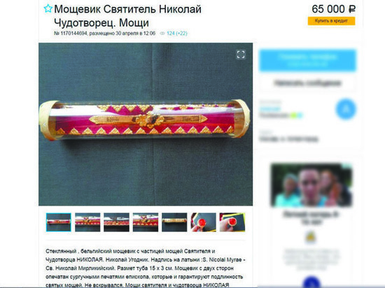 Мощи Николая Чудотворца начали продавать в интернете за 65 000 рублей