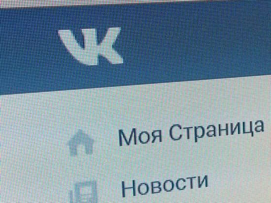 СМИ узнали озакрытии украинского офиса «ВКонтакте»