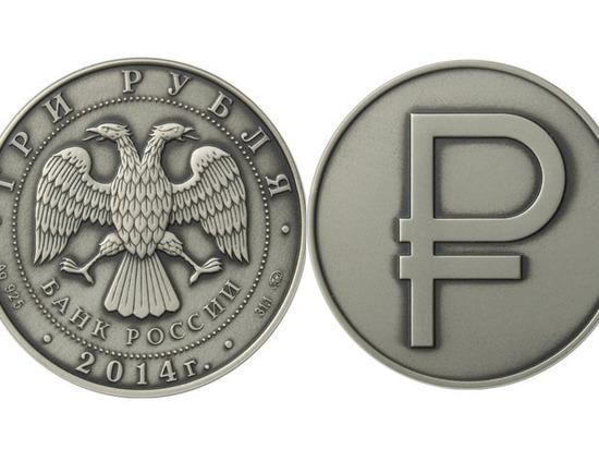 монета 1 рубль с знаком рубля