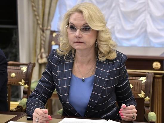 Голикова заявила, что пенсионный возраст