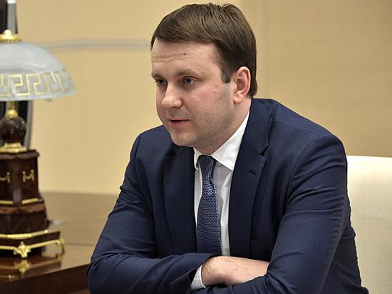 Министр Орешкин назвал две сомнительные цели для российской экономики