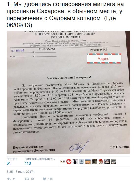 """Власти Москвы согласовали """"митинг Навального"""" 12 июня на проспекте Сахарова"""