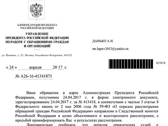 В Администрацию Президента РФ поступило обращение с просьбой обратить внимание на действия судьи Краснодарского краевого суда Е.Хахалевой