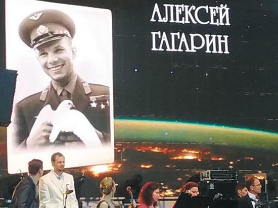 На концерте в Самаре Юрия Гагарина назвали Алексеем
