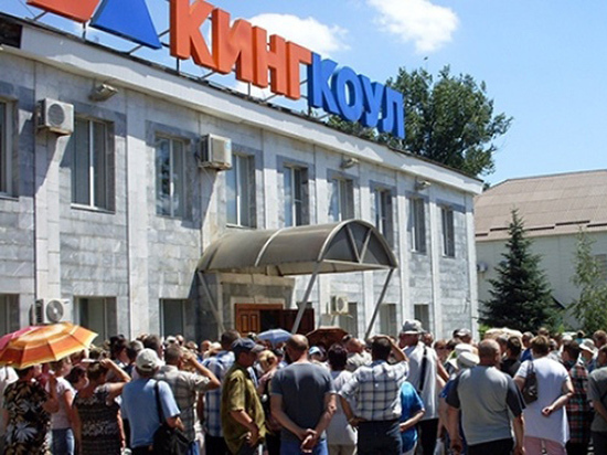 Власти Ростовской области гасят долги шахтерам обанкротившегося «Кингкоула»
