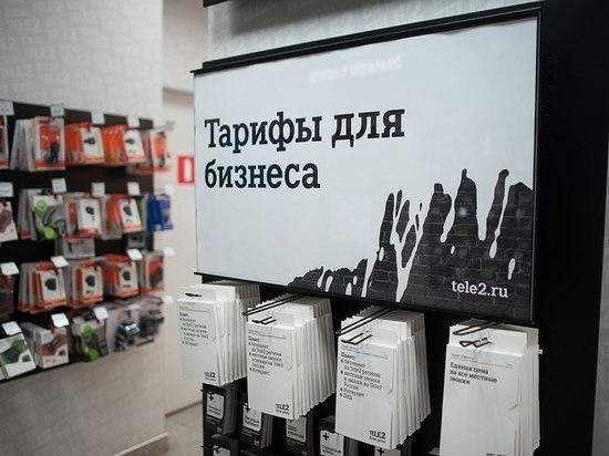 Tele2 сделала выгоднее бизнес-тарифы в Смоленске