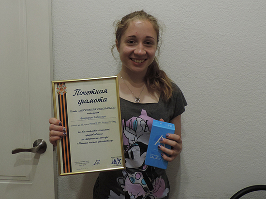 Победительница конкурса писем фронтовику: «Думала, что это розыгрыш одноклассников»