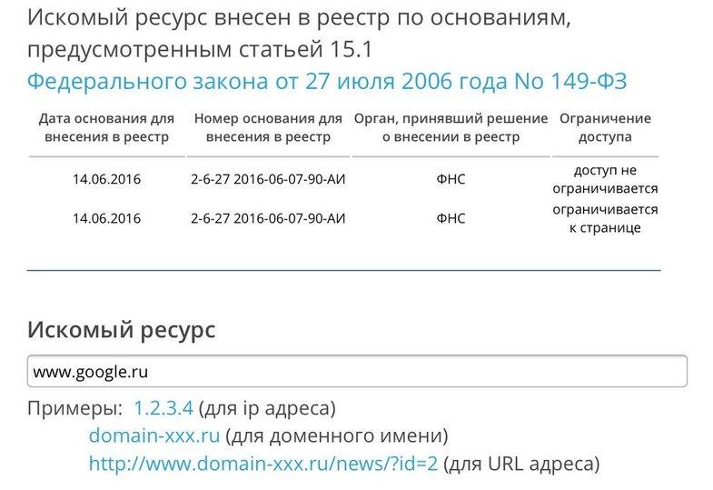 Роскомнадзор заблокировал google.ru