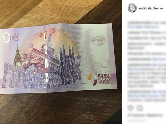 В Германии выпустили банкноту ноль евро