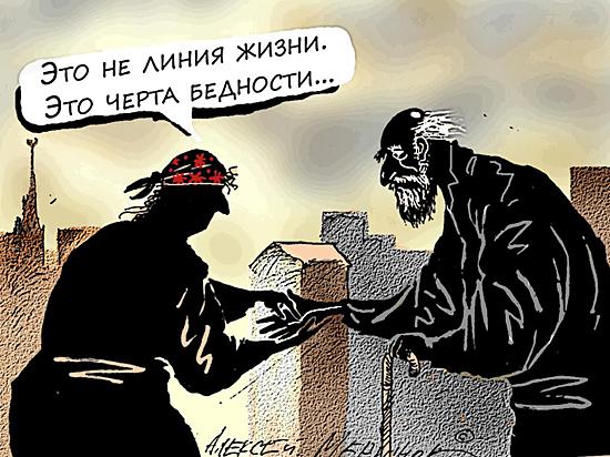 22 миллиона бедных в России власти представили как достижение