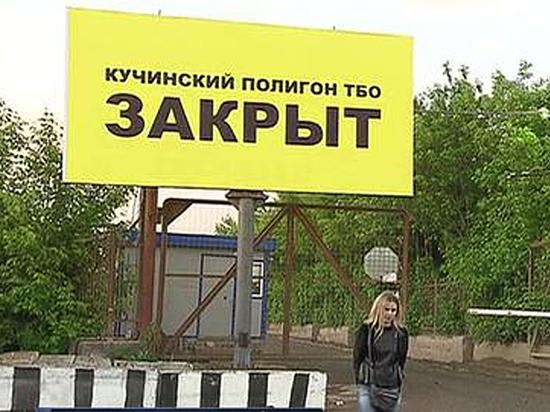 Глава Балашихи Жирков «погорел» на мусоре: материалы передали в ФСБ