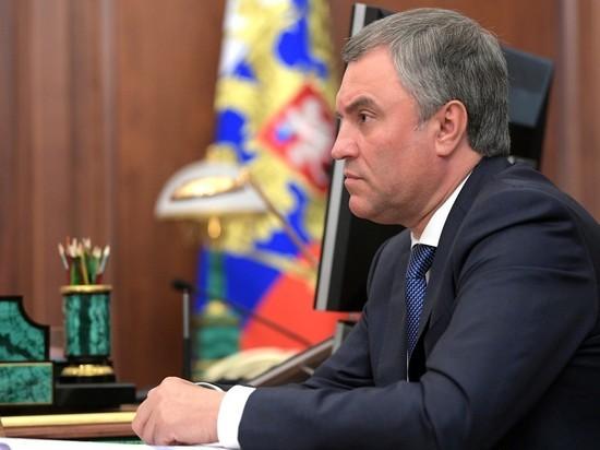 Володин объяснил списание 240 миллионов долларов Киргизии взаимоуважением