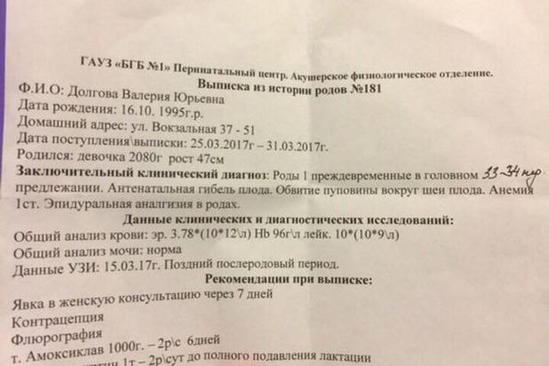 Скандал в перинатальном центре, открытом Путиным: «У тебя девочка. Мертвая»
