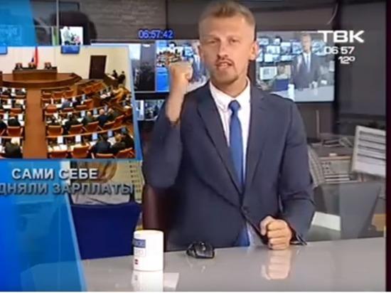 Красноярский ведущий впрямом эфире назвал «красавцами» депутатов, повысивших себе заработную плату