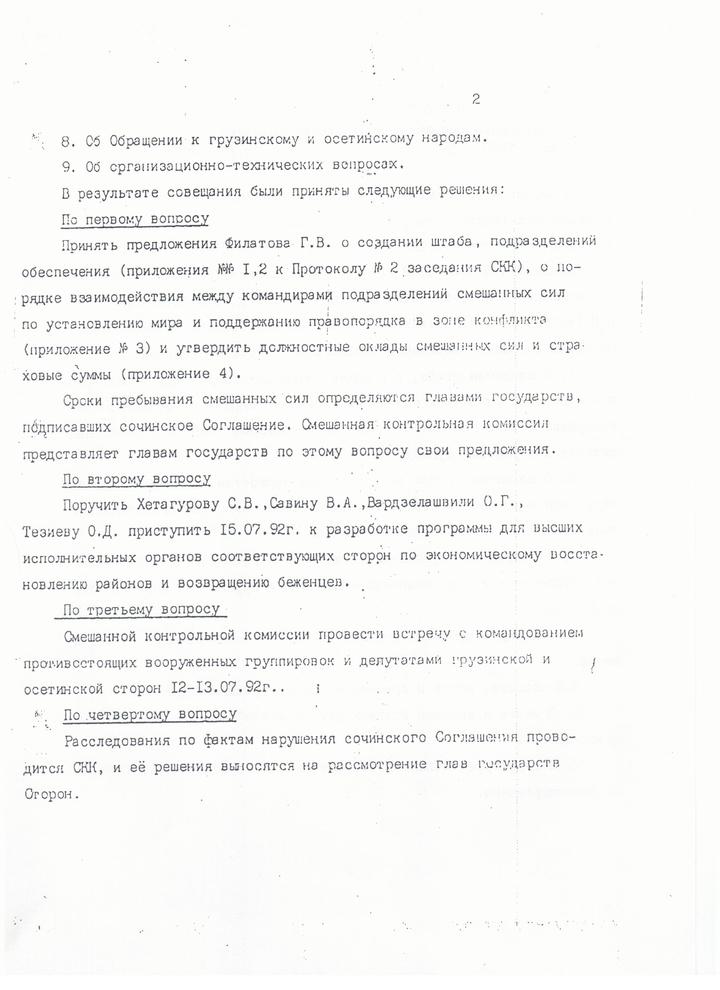 Экс-глава Северной Осетии Хетагуров: «Миротворцев встречали цветами и слезами»