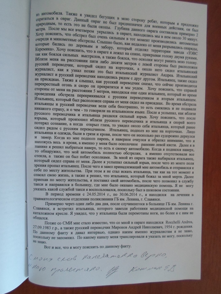 Из дела погибшего под Славянском итальянца Рокелли пропали важные вещдоки