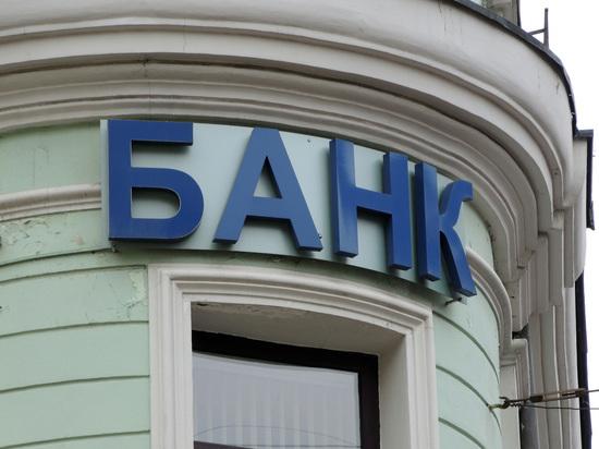 Раскольники: восемь крупнейших российских банков пошли против системы