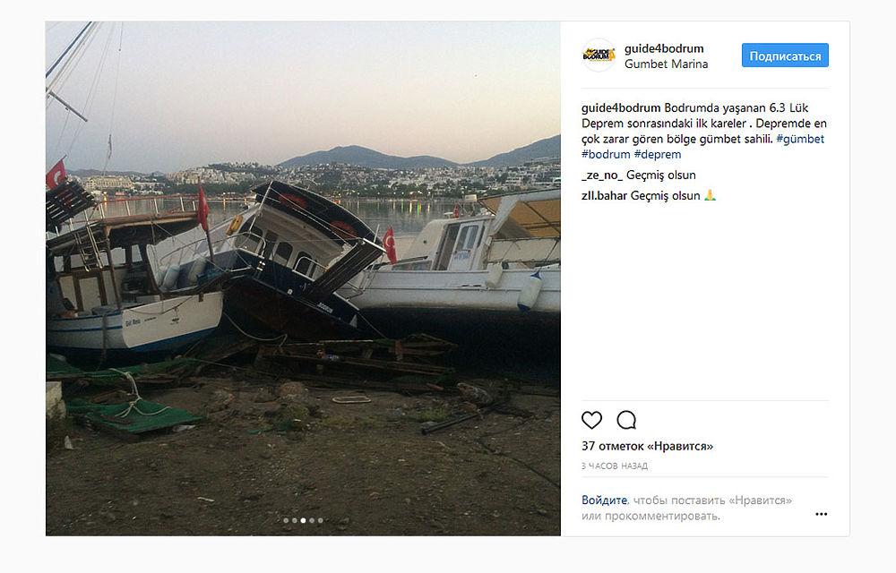 Мощное землетрясение магнитудой 6,7 произошло у накануне у побережья Турции. Его эпицентр располагался между греческим островом Кос и турецким курортом Бодрум. Подземные толчки подняли волну, которая привела к дополнительным разрушениям на берегу