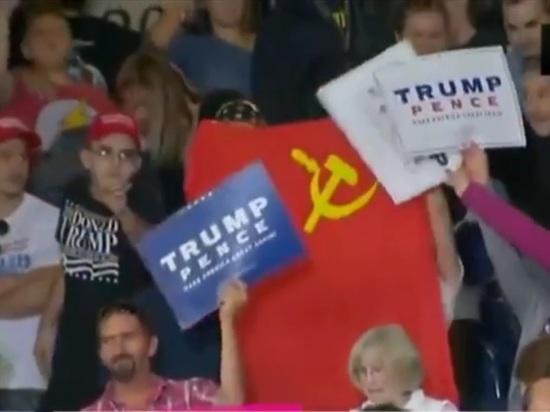 Выступление Трампа в Огайо прервали флагом СССР