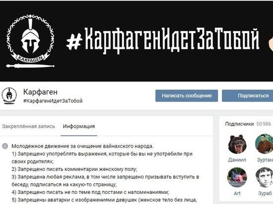 """Чеченские активисты начали преследовать девушек за """"непристойные"""" фотографии в соцсетях"""