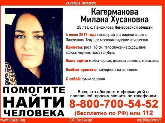 25-летняя пропавшая девушка из Кузбасса может находиться в Чечне