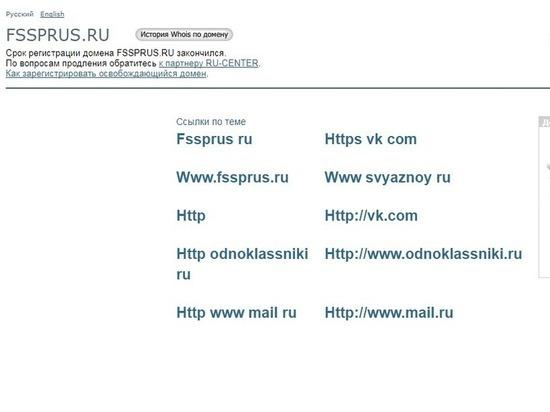 Сайт судебных приставов отключили за неуплату