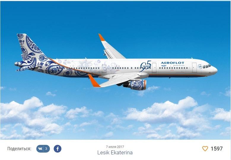 «Аэрофлот» к95-летнему юбилею раскрасит самолет под гжель