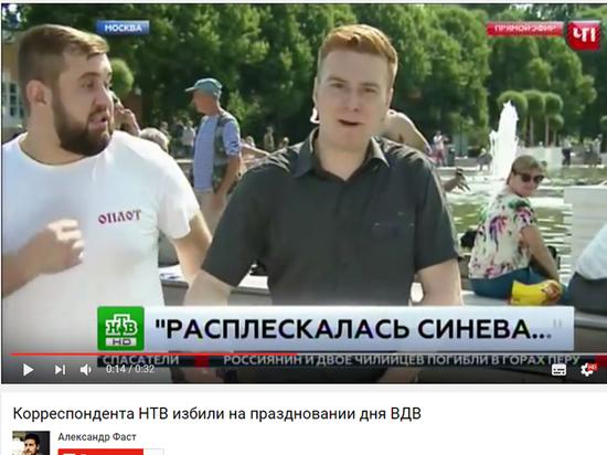 Журналист рассказал о нападении «десантника» во время прямого эфира