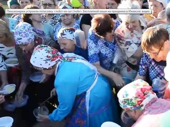 Какие вы дикие: ижевские пенсионерки подрались из-за бесплатной каши