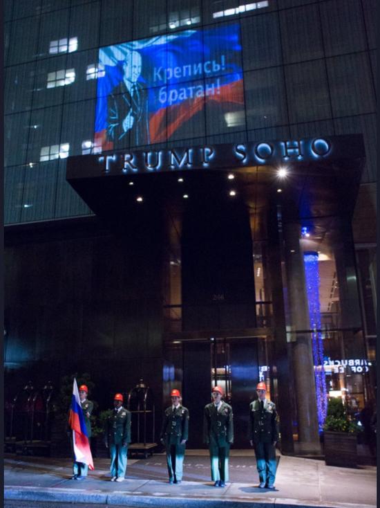 «Крепись, братан»: на отеле Трампа появилась проекция с Путиным