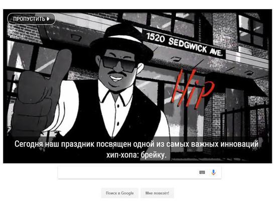 Google отметил 44-летие со дня зарождения хип-хопа и брейк-данса