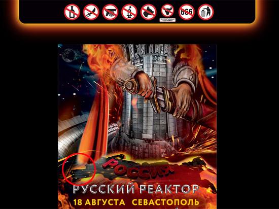 Шоу «Ночных волков» во Крыму рекламируют картой России без участия Крыма