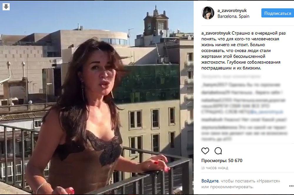 Актриса и телеведущая Анастасия Заворотнюк, находящаяся на отдыхе в Испании едва не стала жертвой теракта, случившегося накануне в Барселоне.
