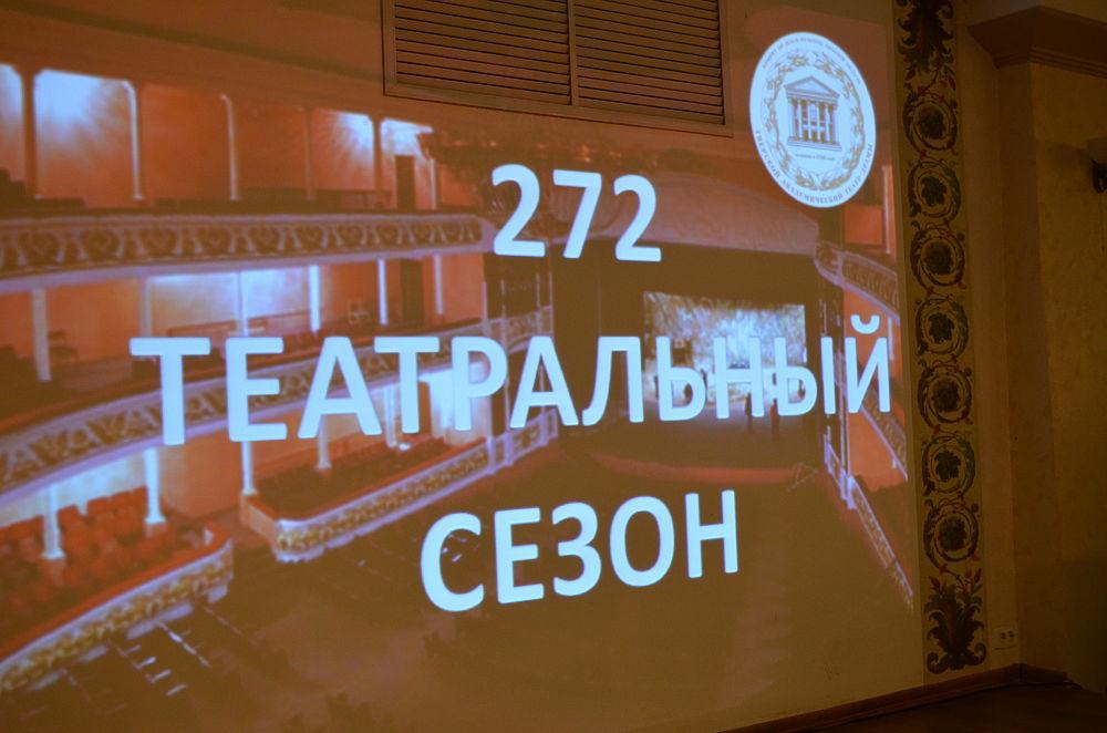 Тверской театр драмы собрал труппу после отпуска