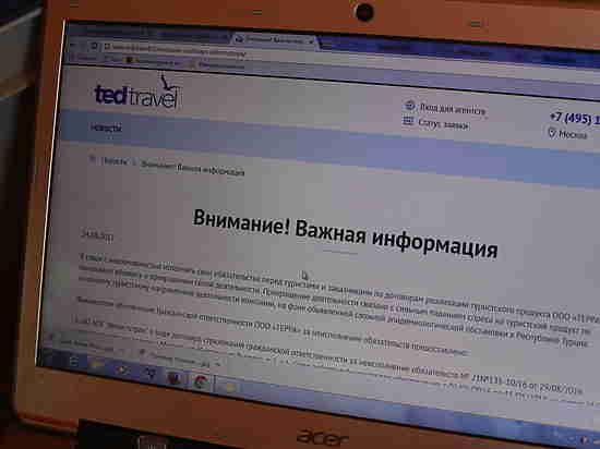 Названа дата вывоза из Турции клиентов прекратившего работу Ted Travel