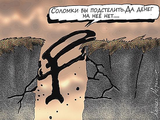 """Пять осенних угроз рублю: """"Опрокинут спокойствие"""""""