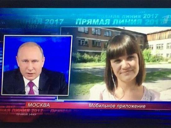 Зарплата всенародно пожаловавшейся Путину на нехватку денег учительницы не изменилась