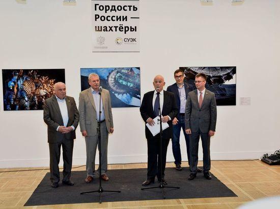 Выставка, посвященная 70-летию дня шахтера, открылась в московском ЦДХ