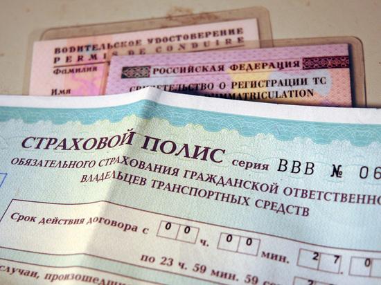 Размещен  проект поправок кзакону обОСАГО